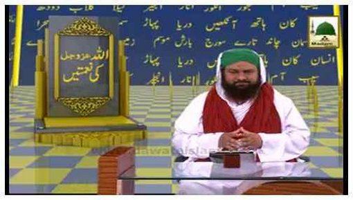 Allah Ki Nematain(Ep:17) - Waqt Ki Nemat Ka Istemal
