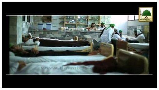 Documentary - Majlis-e-Ilaj