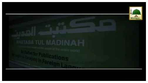 Documentary - Maktaba-tul-Madina