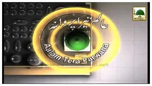 Aalam Tera Parwana(Ep-05) - Aashiq-e-Akbarرضی اللہ تعالیٰ عنہ