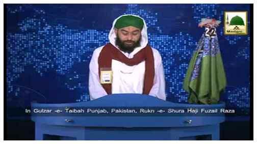 Madani Khabrain Urdu - 23 Jamadi ul Aakhir - 13 April