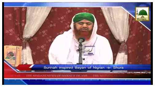 Madani News English - 23 Jamadi ul Aakhir - 13 April