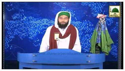 Madani Khabrain Urdu - 24 Jamadi ul Aakhir - 14 April