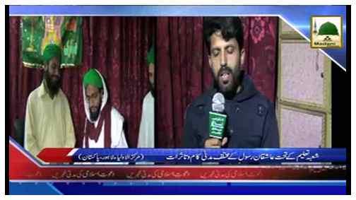 Package - Shoaba-e-Taleem Kay Madani Kaam