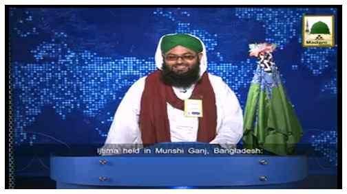 Madani Khabrain Urdu - 25 Jamadi ul Aakhir - 15 April