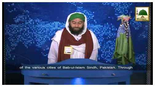 Madani Khabrain Urdu - 26 Jamadi ul Aakhir - 16 April