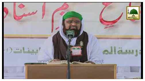 Tilawat e Quran Aur Rahmat e Ilahi عزوجل