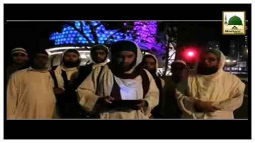 Madani Phool - Maah-e-Rajab Kay Pehlay Din Kay Rozay Ki Fazeelat