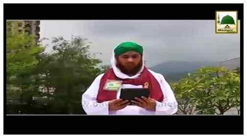 Madani Phool - Maah-e-Rajab Main 1 Rozay Ki Fazeelat