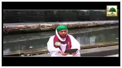 Madani Phool - Maah-e-Rajab Main Rozay Rakhnay Ki Fazeelat