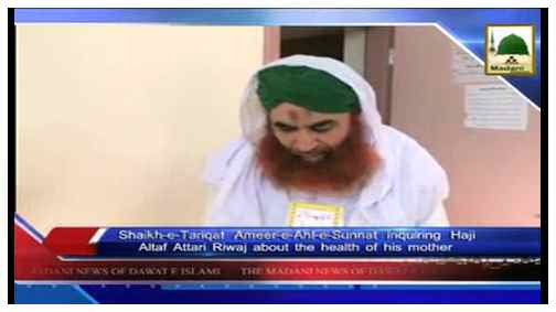 Madani News English - 27 Jamadi ul Aakhir - 17 April