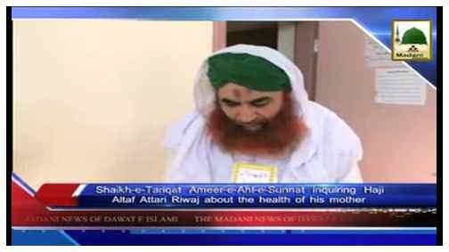 Madani News English - 27 Jamadi ul Aakhir - 17 April