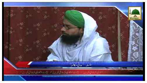 Madani Khabrain Urdu - 28 Jamadi ul Aakhir - 18 April