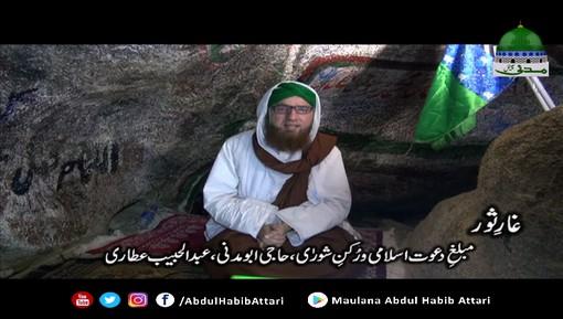 Madani Phool - Ghar-e-Saur Say Namaz Main Paishani Par Lagnay Wali Matti Kay Muta-alliq Madani Phool