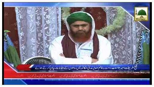 Madani Khabrain Urdu - 30 Jamadi ul Aakhir - 20 April