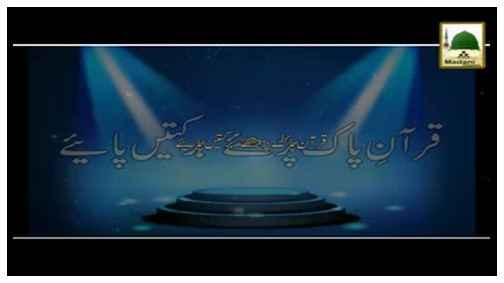 Short Clip - Quran-e-Pak Ki Tilawat Kijiye
