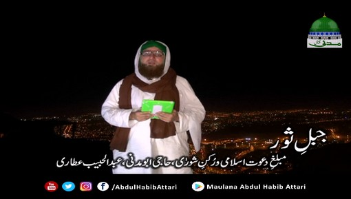 Madani Phool - Jabal-e-Saur Say Namaz Kay Baad Dua Kay Muta-alliq Madani Phool