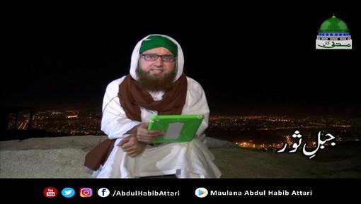 Madani Phool - Jabal-e-Saur Say Namaz Kay Muta-alliq Madani Phool