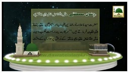 Madani Phool Mairaj - Shan-e-Mustafa ﷺ