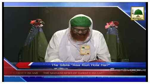 Madani News English - 01 Rajab-ul-Murajjab - 21 April