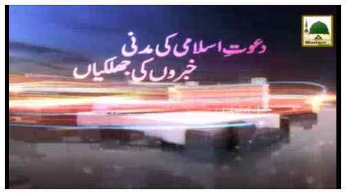 Madani News English - 03 Rajab-ul-Murajjab - 23 April