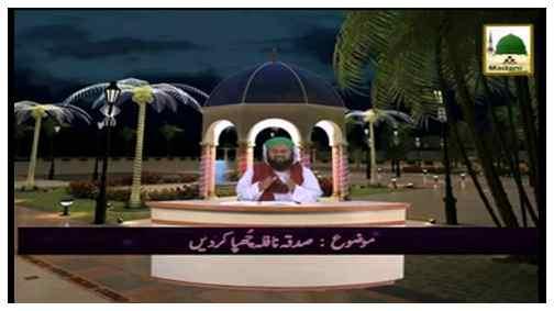 Ebadat Kay Beej(Ep:07) - Sadaqa-e-Nafila Chupa Kar Den