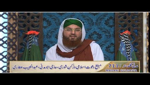 Madani Guldasta(711) - Aaqa Kareem ﷺ Ka Huliya Mubarak