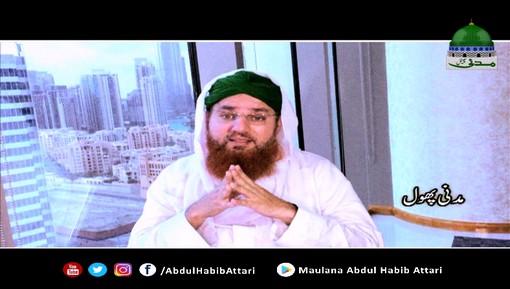 Madani Phool - RaJab-ul-Murajjab Beej Bonay Ka Mahina Hai