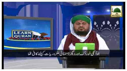 Learn Quran(Ep:19) - Urdu Subtitled
