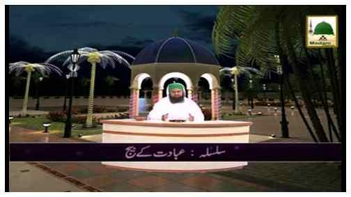Ebadat Kay Beej(Ep: 08) - Musalman Kay Dil Main Khushi Dakhil Karna