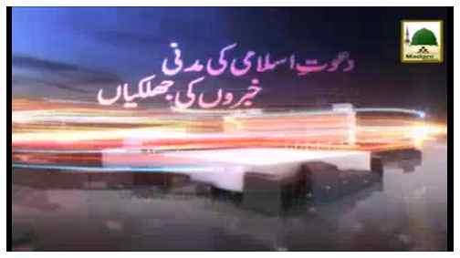 Madani News English - 07 Rajab-ul-Murajjab - 27 April