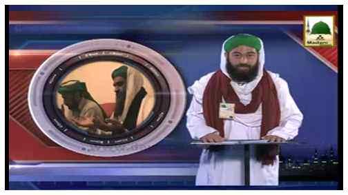 News Clip-01 May - Taziyat Ki Italy Aur Ayadat Ki Islamabad Pakistan Say Madani Khabar