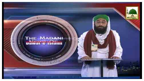 Madani Khabrain Urdu - 11 Rajab-ul-Murajjab - 01 May