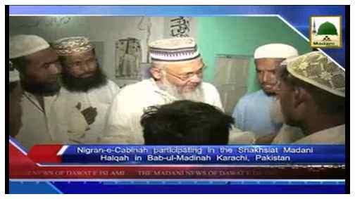 Madani Khabrain Urdu - 13 Rajab-ul-Murajjab - 03 May