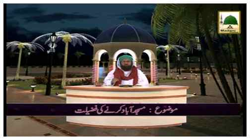 Ebadat Kay Beej(Ep:13) - Masjid Abad Karnay Ki Fazeelat