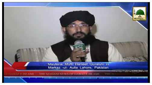 Madani News English - 13 Rajab-ul-Murajjab - 03 May