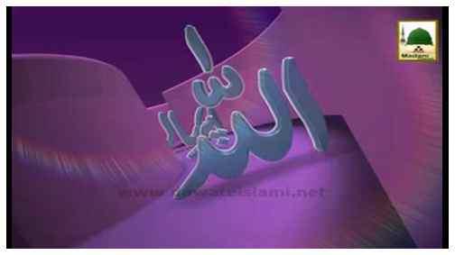 Iman Ki Shakhain Ep 176 - Qayamat Kay Din Bargah e Ilahi عزّوجلّ Main Paishi Ka Khof