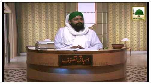 Asbaq e Tasawwuf(Ep:18) - Sharah-e-Sadar
