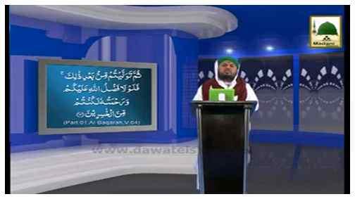 Learn Quran(Ep:21) - Urdu Subtitled