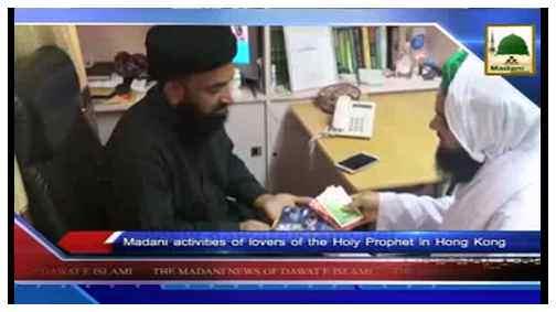 Madani News English - 15 Rajab-ul-Murajjab - 05 May