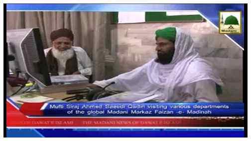 Madani Khabrain Urdu - 17 Rajab-ul-Murajjab - 07 May