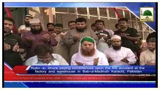 Madani Khabrain Urdu - 16 Rajab-ul-Murajjab - 06 May