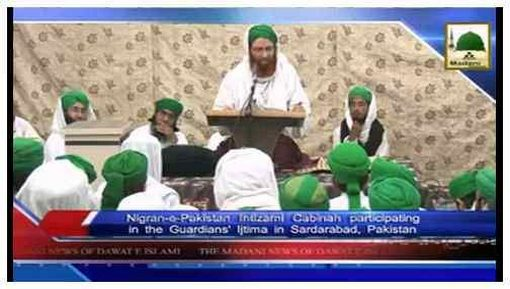 Madani News English - 18 Rajab-ul-Murajjab - 08 May