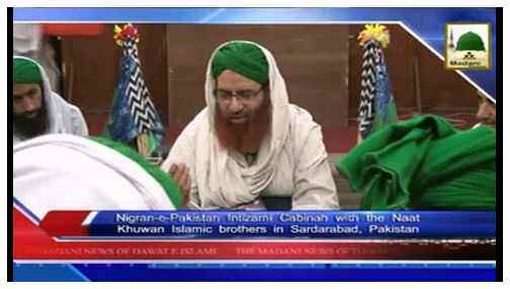 Madani News English - 20 Rajab-ul-Murajjab - 10 May