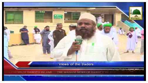 Madani News English - 21 Rajab-ul-Murajjab - 11 May