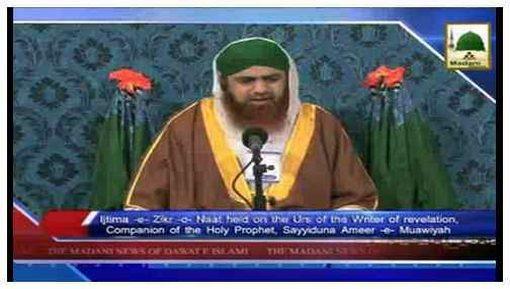 Madani Khabrain Urdu - 22 Rajab-ul-Murajjab - 12 May