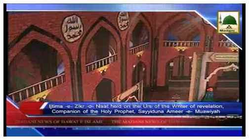 Madani News English - 22 Rajab-ul-Murajjab - 12 May