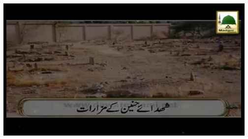 Documentary - Maqam e Shuhada e Hunain رضوان اللہ تعالیٰ علیہم اجمعین