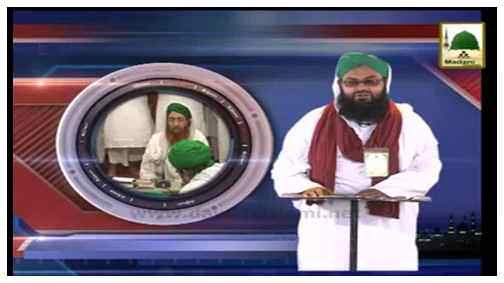 News Clip-14 May - Nigran-e-Pakistan Aur Majlis-e-Madani Qafila Sardarabad Pakistan