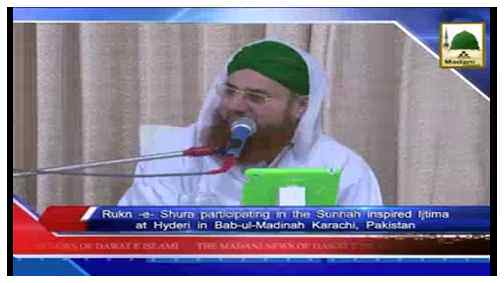 Madani News English - 23 Rajab-ul-Murajjab - 13 May